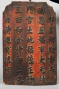 A Chinese calligraphic wooden panel Carved with five lines of text.  69 cm high. CONDITION