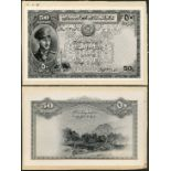 Afghanistan Ministry of Finance, obverse and reverse archival photographs showing an unissued design