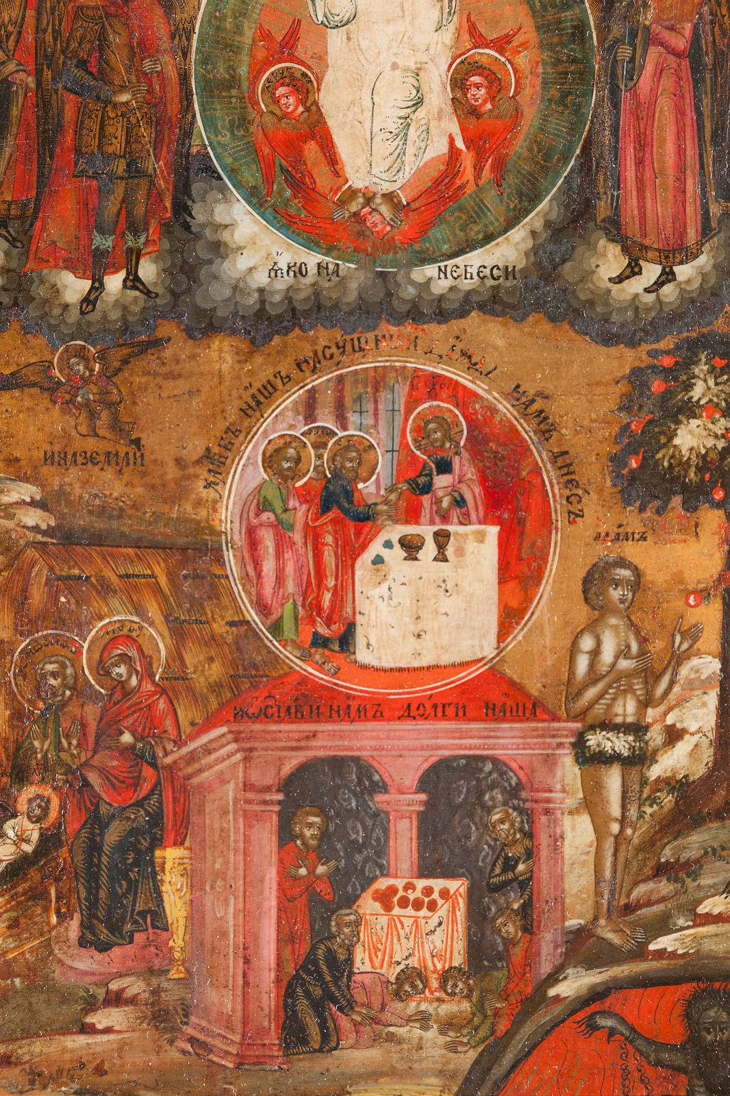 A VERY RARE ICON: A VISUAL REPRESENTATION OF THE LORD'S PRAYER 'OUR FATHER'Russian, circa 1800 - Image 4 of 6