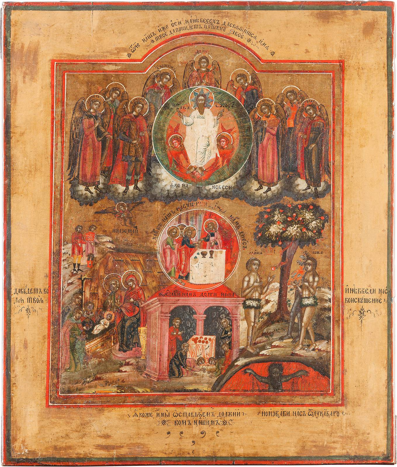 A VERY RARE ICON: A VISUAL REPRESENTATION OF THE LORD'S PRAYER 'OUR FATHER'Russian, circa 1800