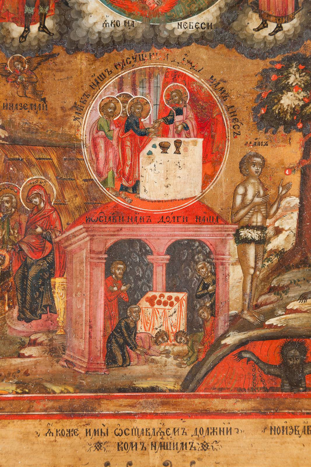 A VERY RARE ICON: A VISUAL REPRESENTATION OF THE LORD'S PRAYER 'OUR FATHER'Russian, circa 1800 - Image 5 of 6