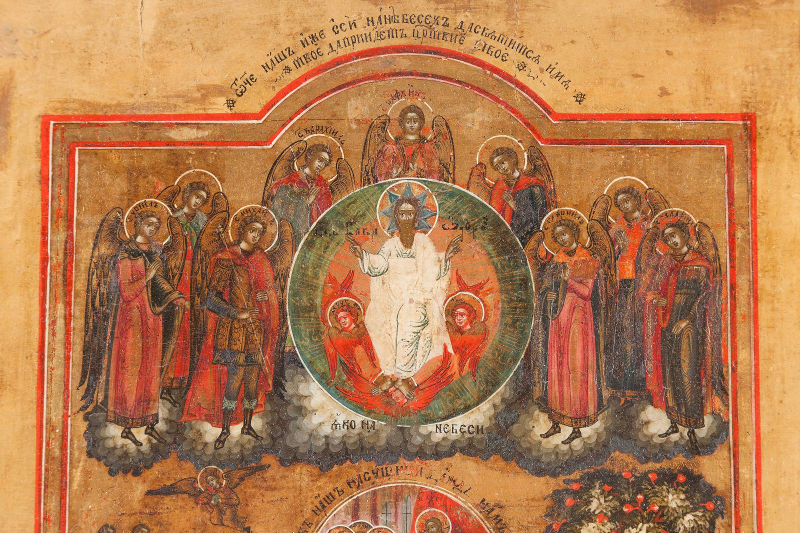 A VERY RARE ICON: A VISUAL REPRESENTATION OF THE LORD'S PRAYER 'OUR FATHER'Russian, circa 1800 - Image 2 of 6