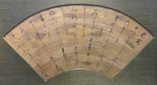 A Chinese calligraphic fan shaped silk panel Framed and glazed. 54.5 x 32 cm overall.