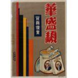 Chinese Advertising Poster China Cigarettes George Washington