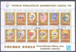 CHINA 1999 WORLD PHILATELIC EXHIBITION - Afghanistanseltener KLEINBOGEN Afghanistans, wichtig! es