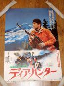 """THE DEER HUNTER (1978) Japanese B2 (20 1/4"""" x 28 5/8"""") Starring Robert De Niro. Rolled"""
