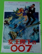 ON HER MAJESTY'S SECRET SERVICE (1969) - Japanese B2 - Style A - Featuring the universal artwork