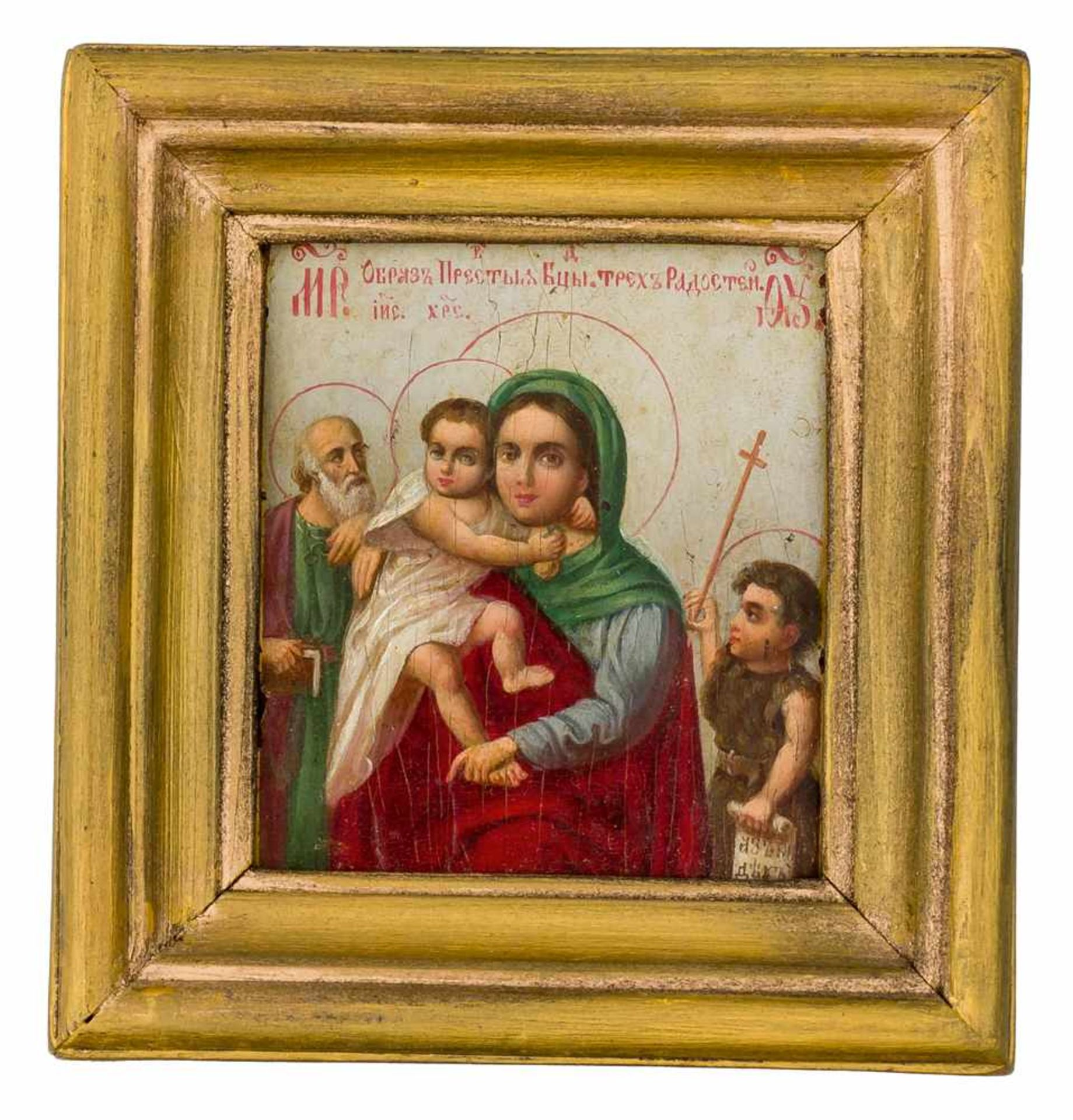 """*Gottesmutter """"Bürgin für die Sünder"""" und Hl. Familie Russische Ikonen, spätes 19. Jh. 17,8 x 13,3 - Bild 3 aus 4"""