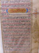 A GROUP OF FIVE ILLUMINATED AMNUSCRIPT LEAVES OF THE KORAN ( QURAN), INDIA, PERSIAN AND TUNISIA.