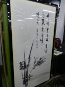 A 20TH.C.JAPANESE SCHOOL, BAMBOO, SIGNED AND INSCRIBED, INK WASH DRAWING. 137x70 cms.