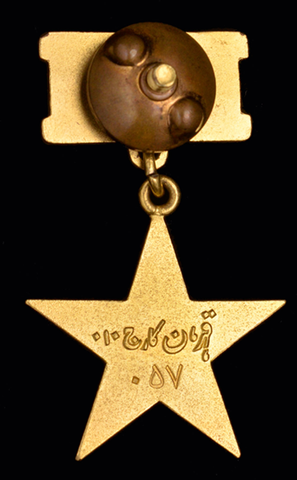 *Afghanistan, Hero of Revolutionary Afghanistan, type 2 (1987-92), in gold with red enamelled ribbon - Image 2 of 2