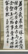 ZHENG XIAOXU (1860-1938) Chinese Calligraphy Hanging scroll Ink on paper, inscribed,