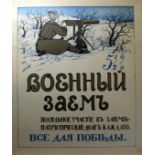 War Poster Russian WWI War Loan - All for Victory!