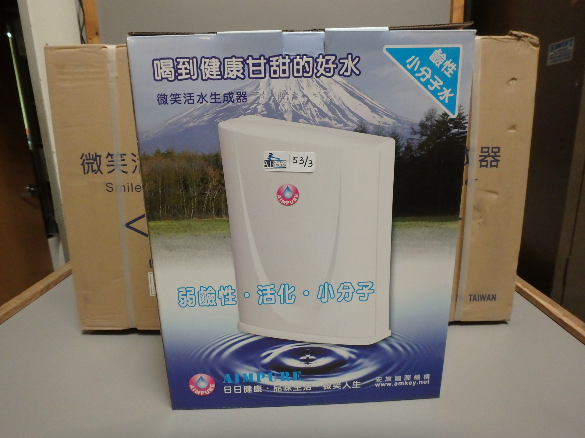 Lot 53 - LOT OF 3 SMILE WATER PURIFIERS