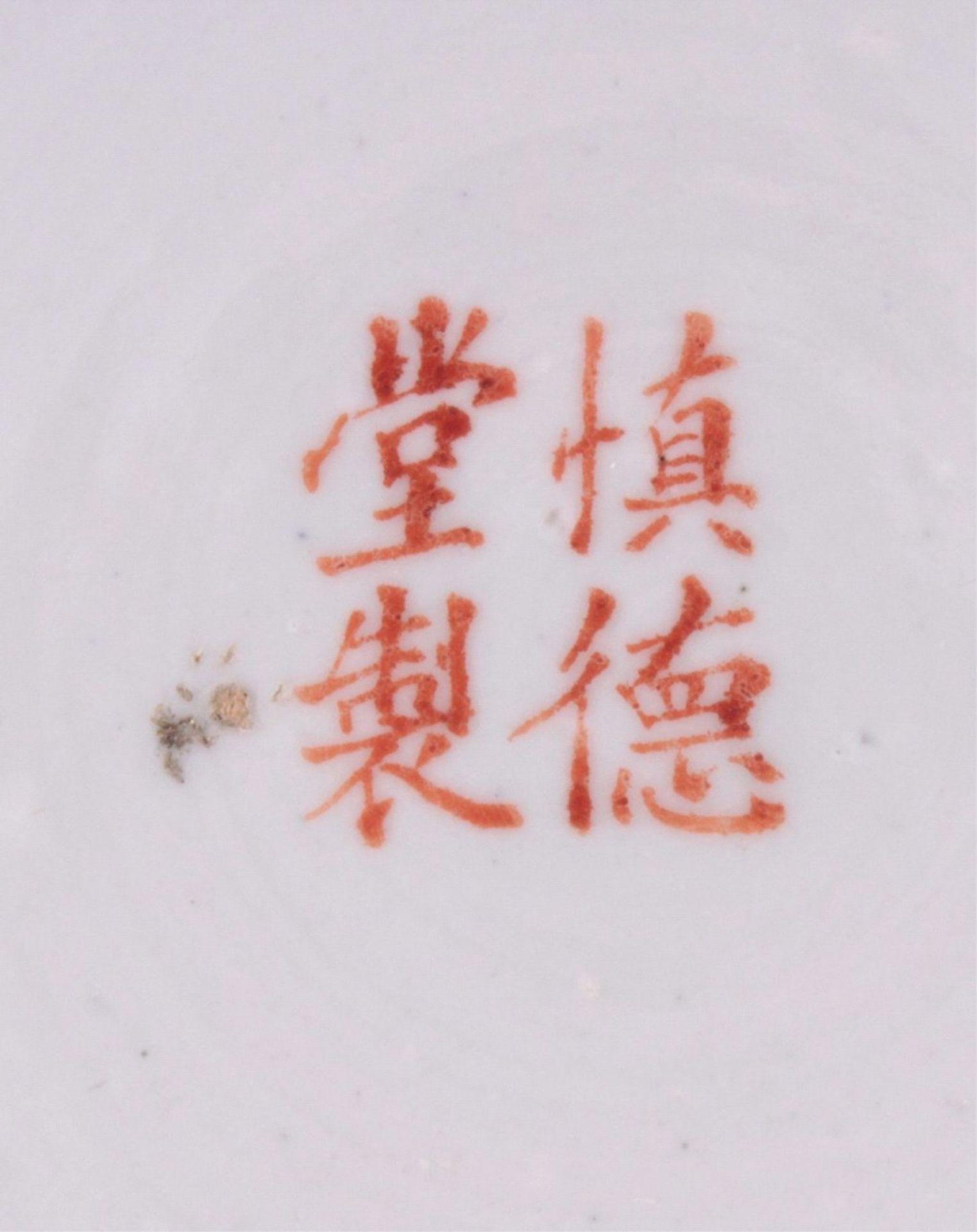 Große Schale, China 20. Jh.Polychrome Bemalung, auf der Unterseite gemarkt, ca. H-10cm, D-46 cm - Bild 6 aus 6