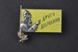 Insigne en argent de membre de l'association DOBROKHIM type 1924/25. Rare. Cette pièce provient de