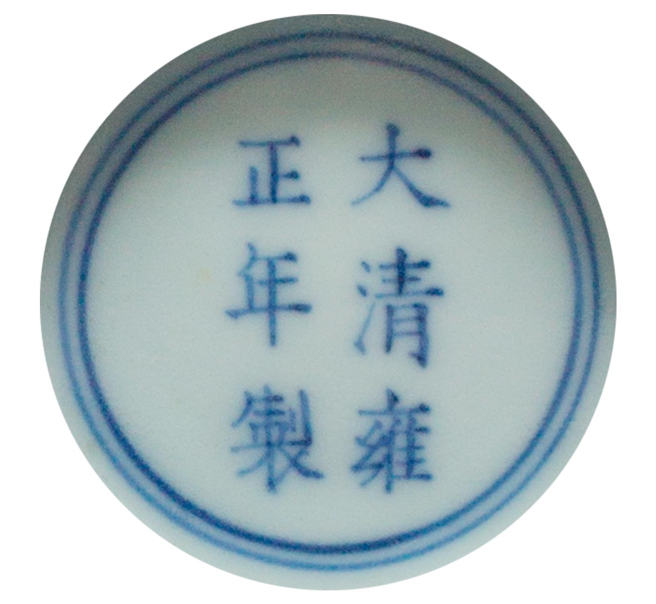 Lot 22 - A peach-bloom-glazed bowl, Qing Dynasty, Yongzheng six-character mark
