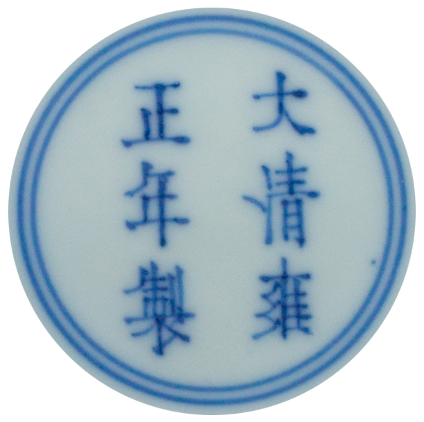 Lot 4 - A pair of small celadon-glazed 'lingzhi' dishes,Yongzheng six-character marks and of the period