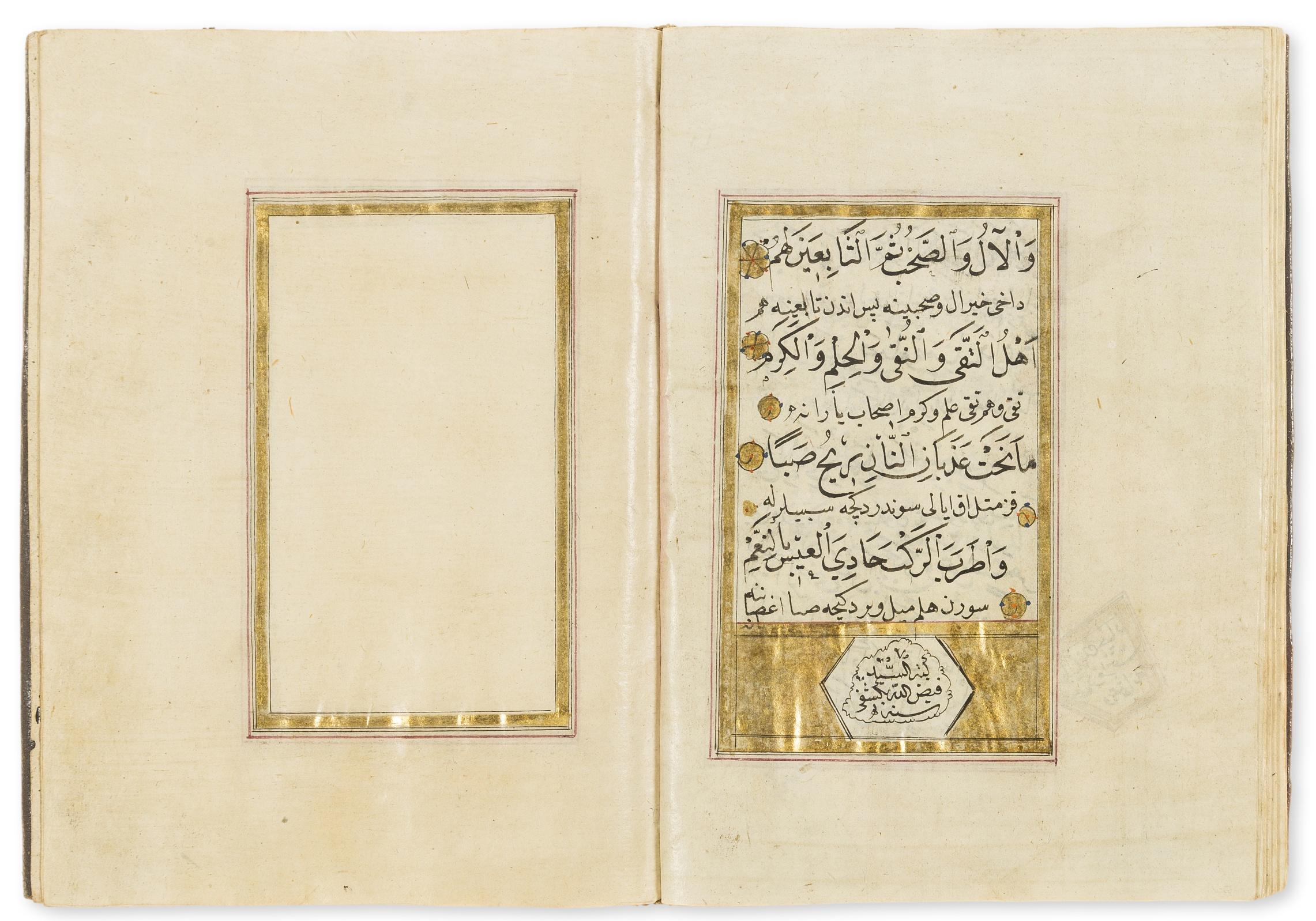 Middle Eastern ms.- Sharaf al-Din Abu 'Abdallah Muhammad bin Sa'id al-Dalasi al-Busiri al-Sanhaji … - Image 3 of 3