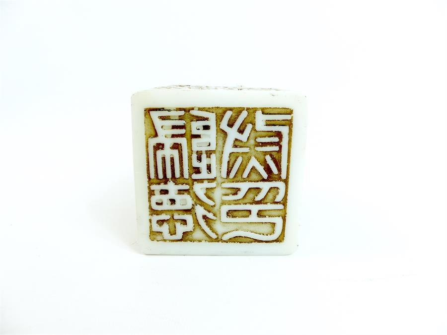 Lot 51 - White Jade Seal