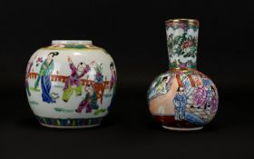 Two 20th Century Chinese Export Ginger Jar And Vase Character Marks To Base