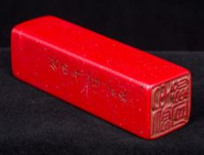A Chinese carved jasper seal, the body worked with calligraphic text, the matrix with carved seal.