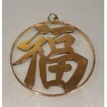 Vintage Retro Yellow Metal Oriental Pendant Marked 14k to rear weight 10g