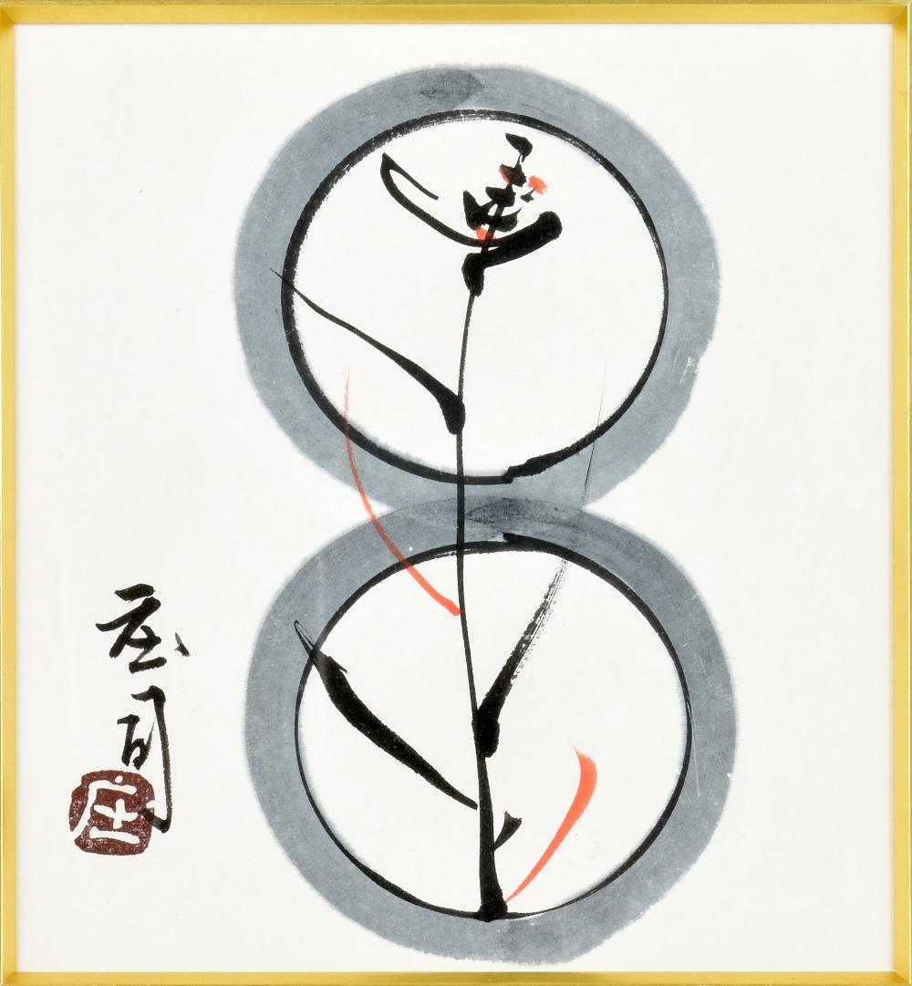 Lot 87 - SHOJI HAMADA (1894-1978); a signed calligraphic painting, 26 x 23cm, framed and glazed.Additional