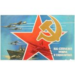 Propaganda Poster Soviet Military Army Navy Rockets USSR