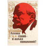 Propaganda Poster Lenin Genius USSR