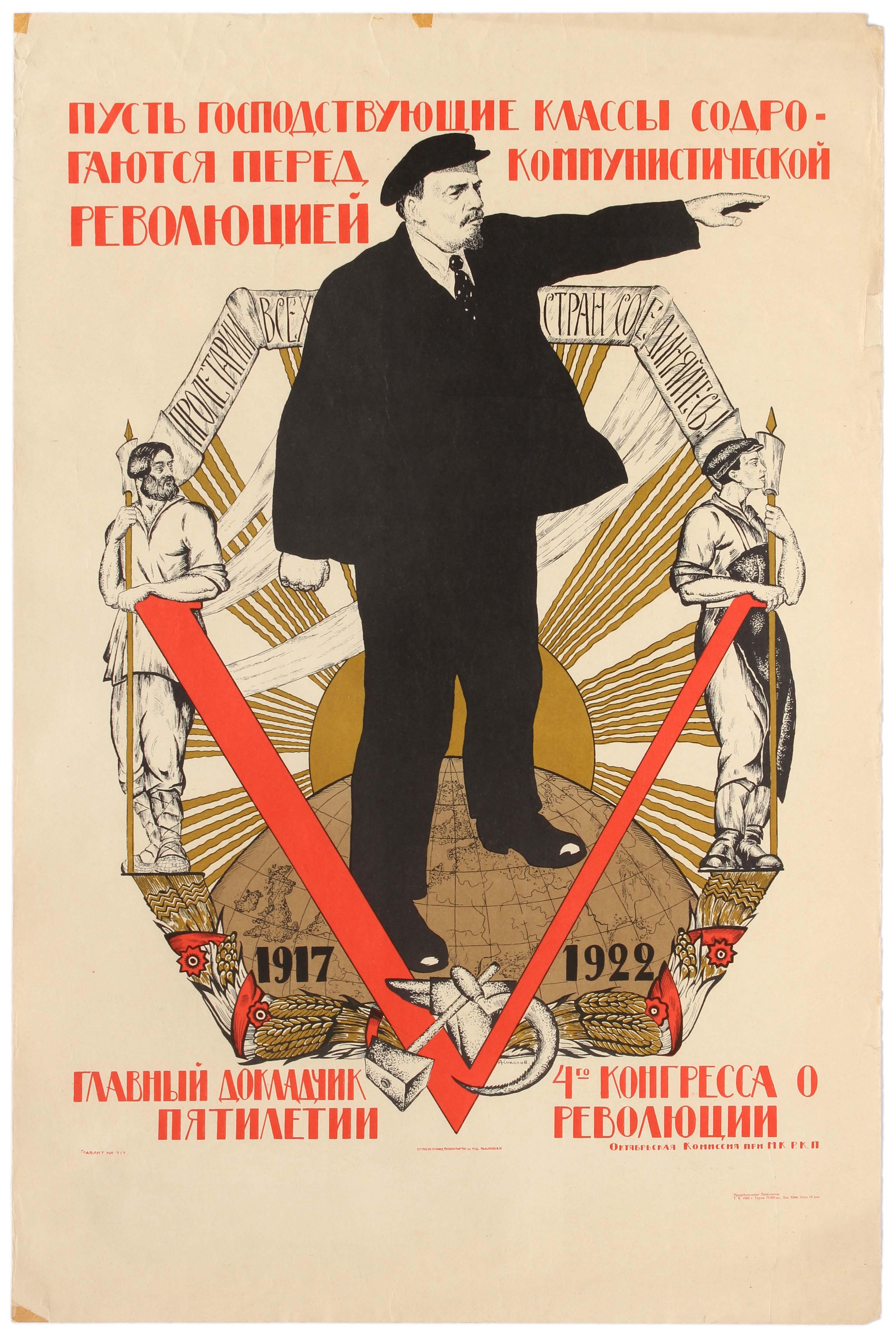 Set of 3 Soviet propaganda posters  1  Official Soviet 1968
