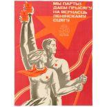 Set 2 Propaganda Posters USSR Komsomol Soviet Union Coomunist League