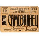 Advertising Poster Soviet Theatre Pseudo Demetrius Play Typography