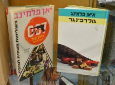 2 James Bond Books in Hebrew, the first one appears to be You Only Live Twice and the second