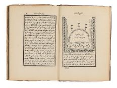 Ɵ Kitab Tahthib al-Ibarat fi fin an 'Akhadh al-Misahat (Treatise on Land Surveying)