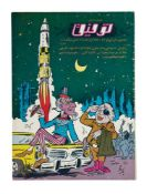 Ɵ To'figh, a satirical magazine, printed in Farsi [Iran, 1345-50 (1956-1971)]