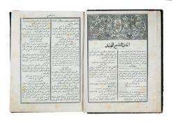 Ɵ Kitab Benedictariun (a Christian prayerbook), printed in Arabic