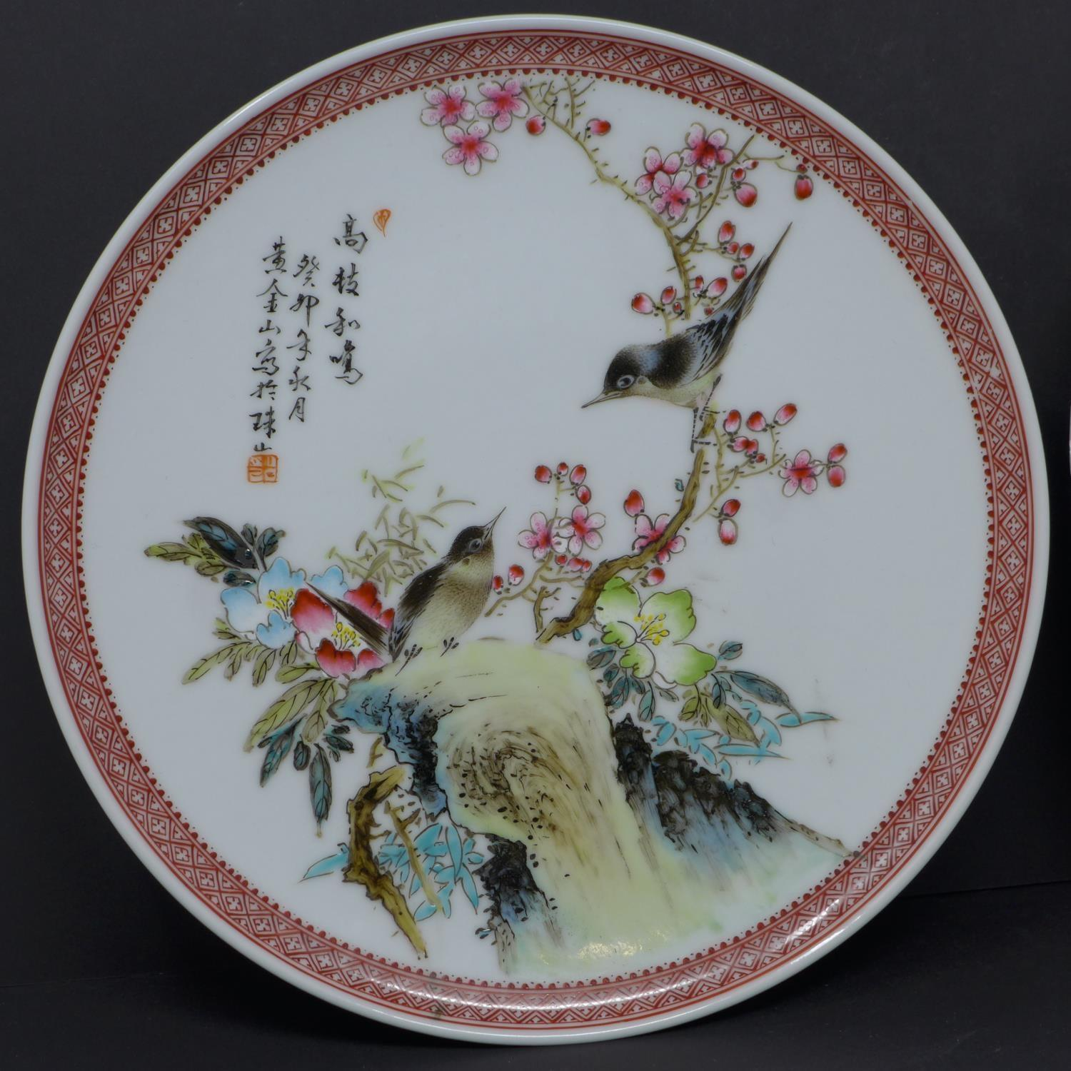 Lot 53 - WITHDRAWN- A pair of Chinese Republic porcelain dishes, decorated with birds, flowers and