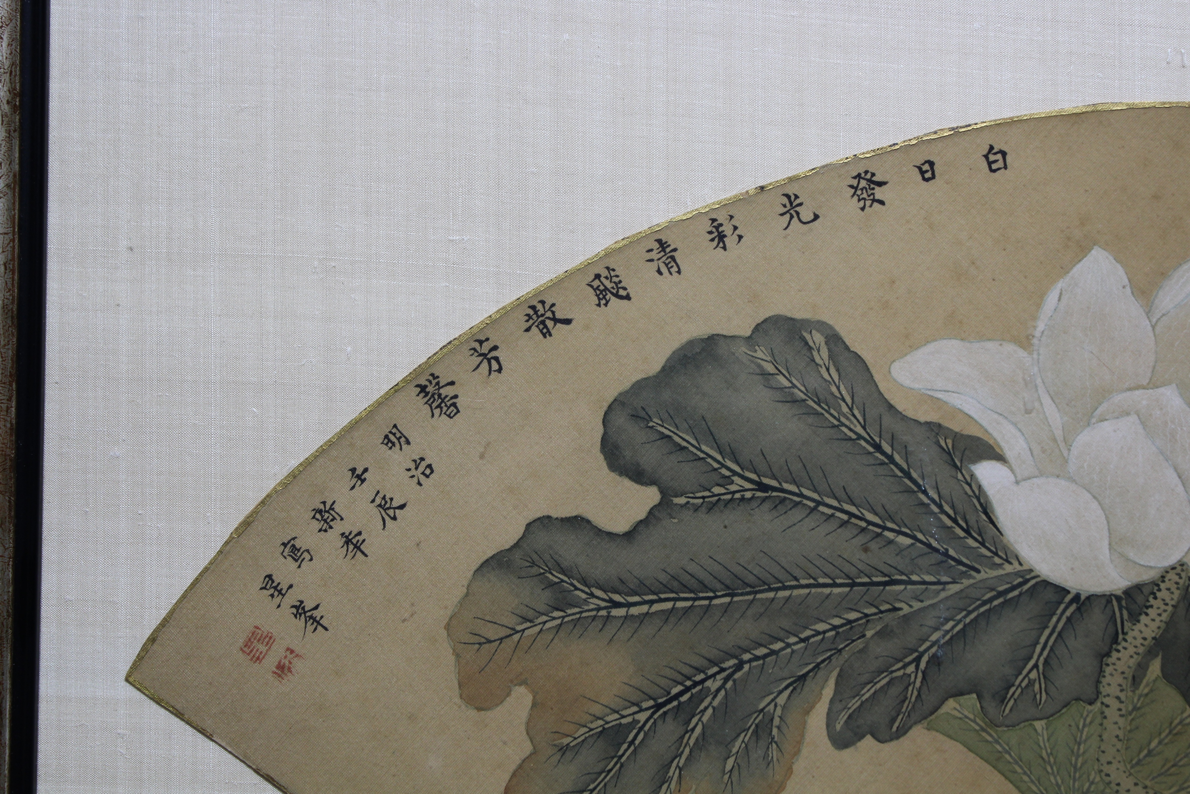 Lot 260 - Signed, Antique Chinese Watercolor of a Flower