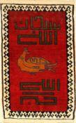 Gashguli fein, Persien, ca. 50 Jahre, Wolleauf Wolle, ca. 73 x 47 cm, seltenes Design, EHZ: 2Fine