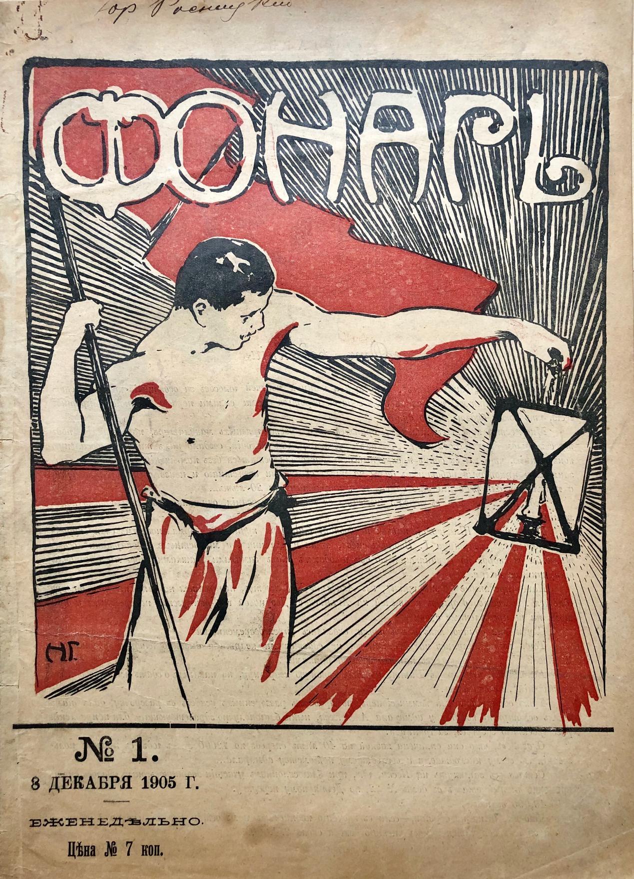 Lot 511 - La lanterne. Фонарь. Журнал политической и обществ. [...]