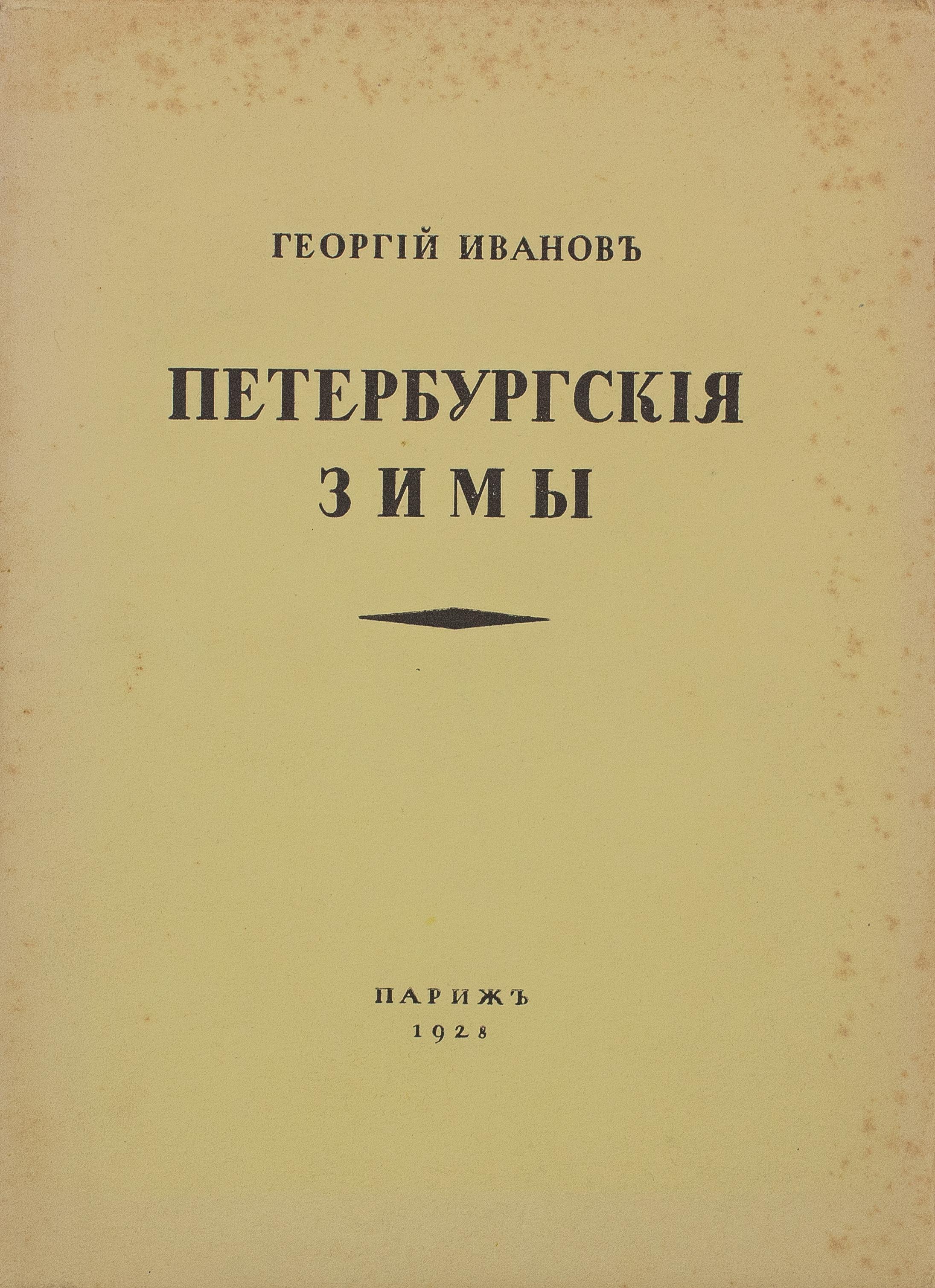 Lot 423 - IVANOV, Georges. Les hivers de Saint-Pétersbourg. Paris, La Source, 1928. ÉDITION [...]