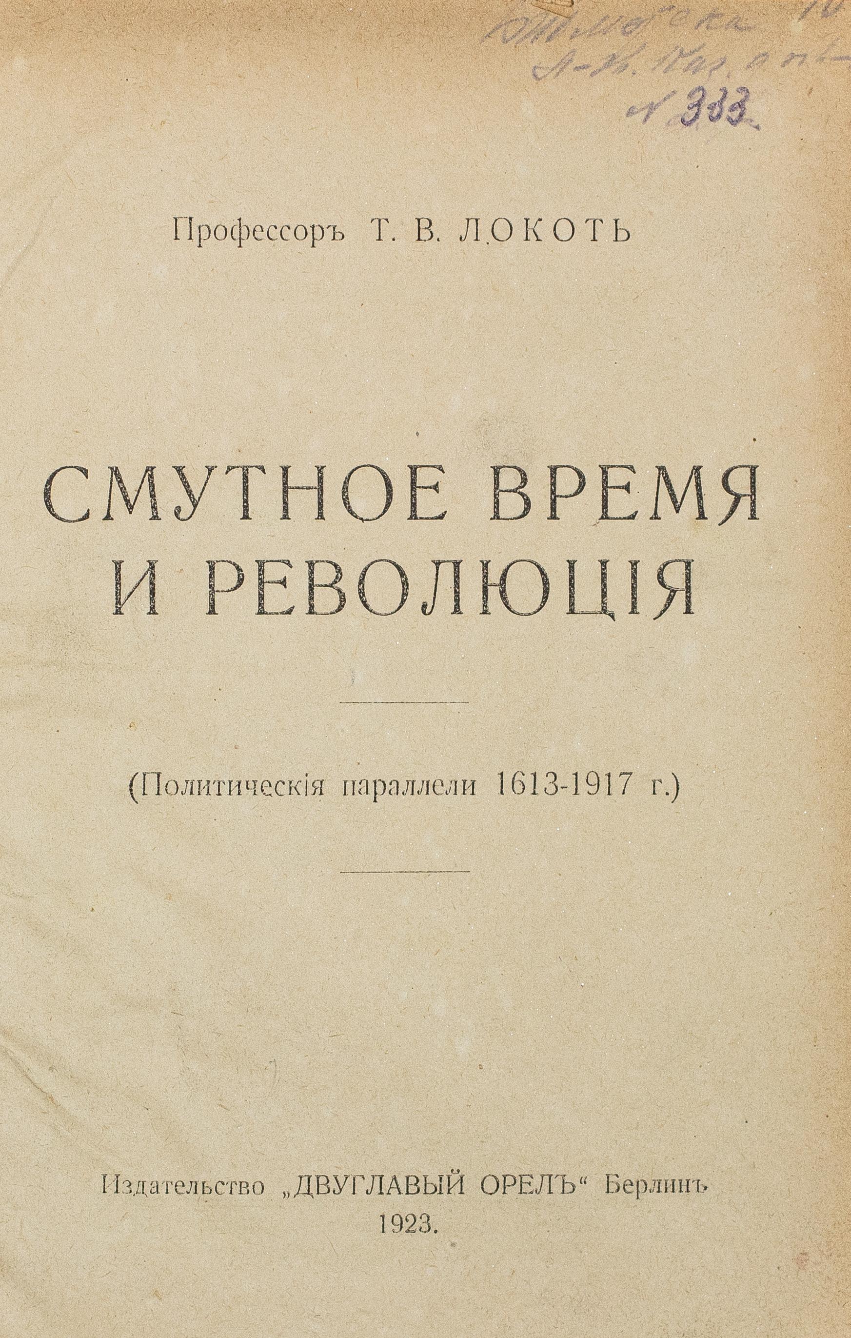 Lot 517 - LOKOT, Timothée. Le temps des troubles et la révolution. Parallèles politiques. [...]