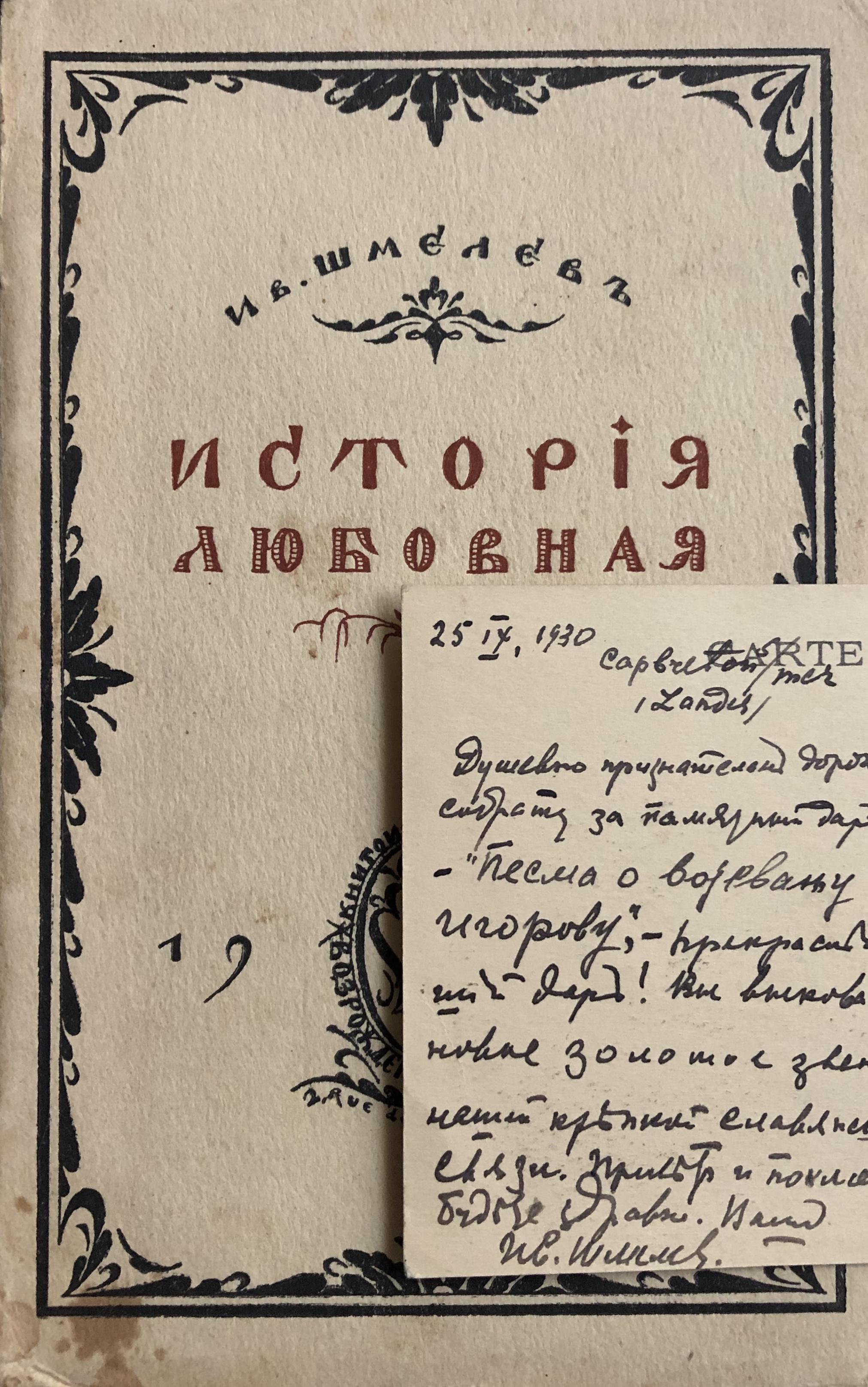 Lot 438 - {ШМЕЛЕВ БЛАГОДАРИТ ЗА ДАРЪ — ПОСЛАННЫЙ [...]
