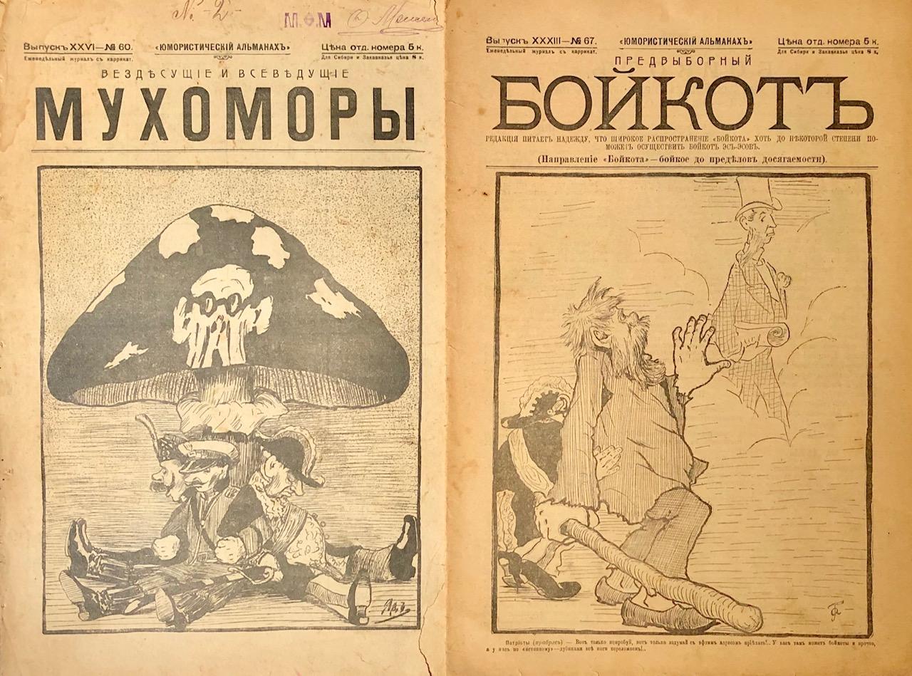 Lot 514 - L'Almanach humoristique. n° n° 60 & 67. Юмористический [...]