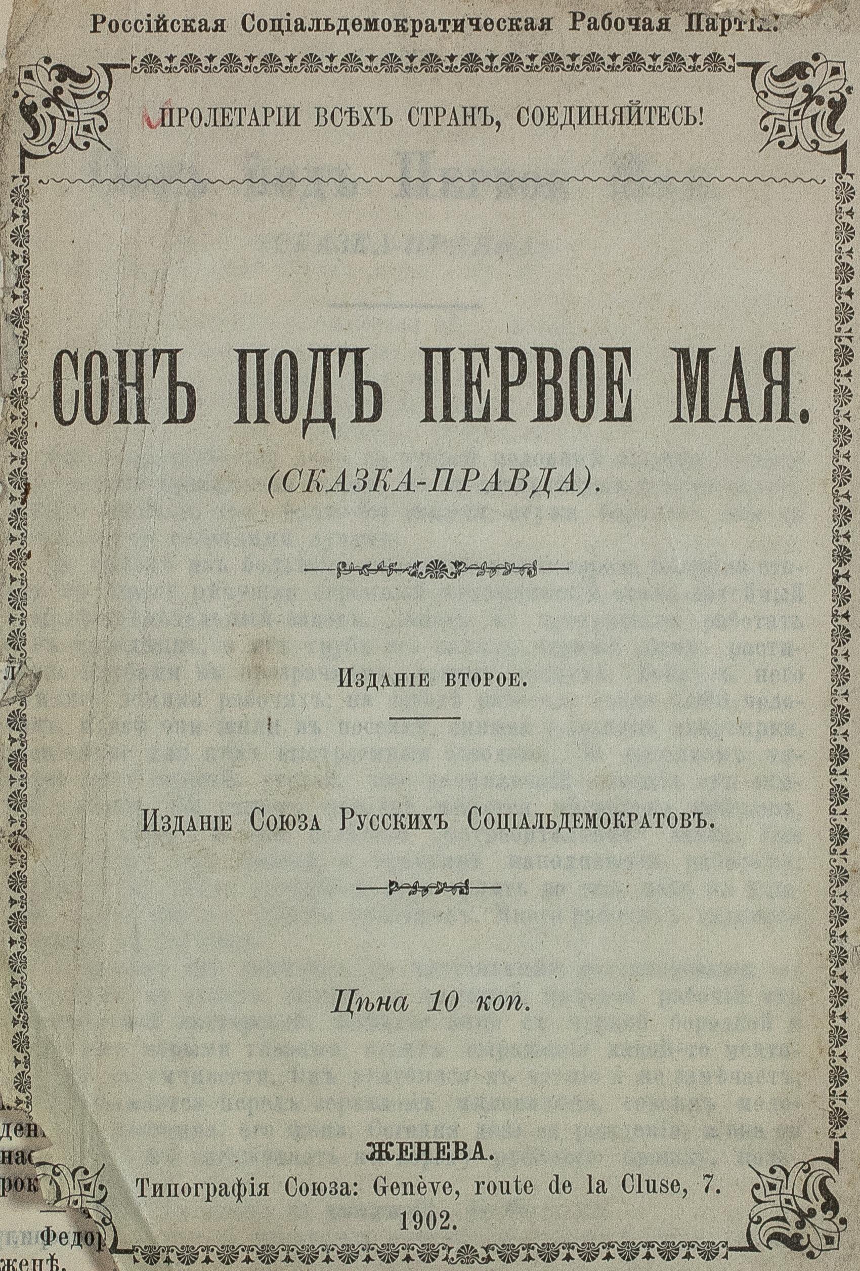 Lot 469 - KOUSKOVA, Ékaterina. Un rêve la veille du 1er Mai. Genève, 1902. [...]