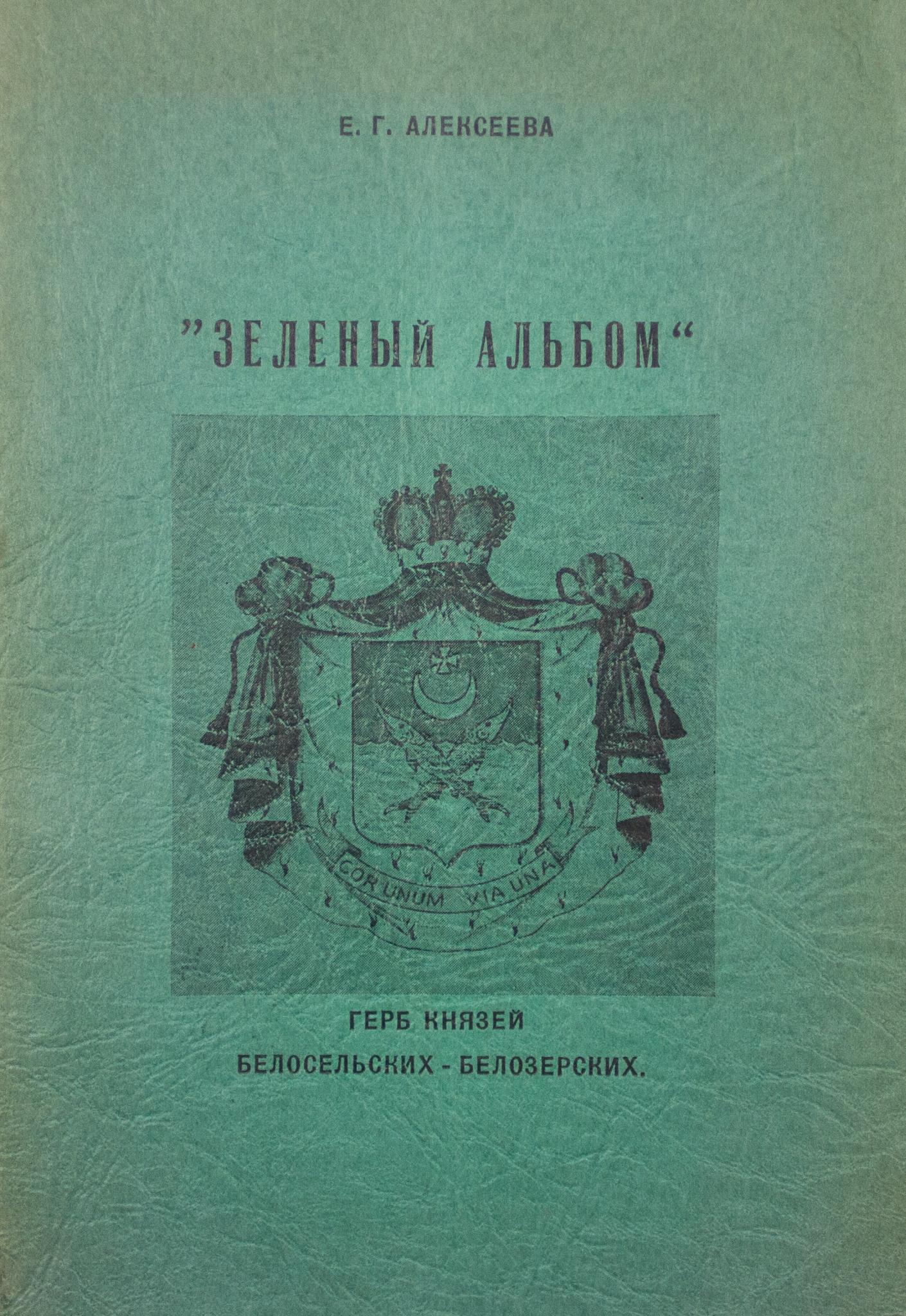 Lot 464 - {DESIDERATUM РНБ} ALEXEÏEVA, Ékaterina. L'album vert. La vie et les oeuvres du [...]