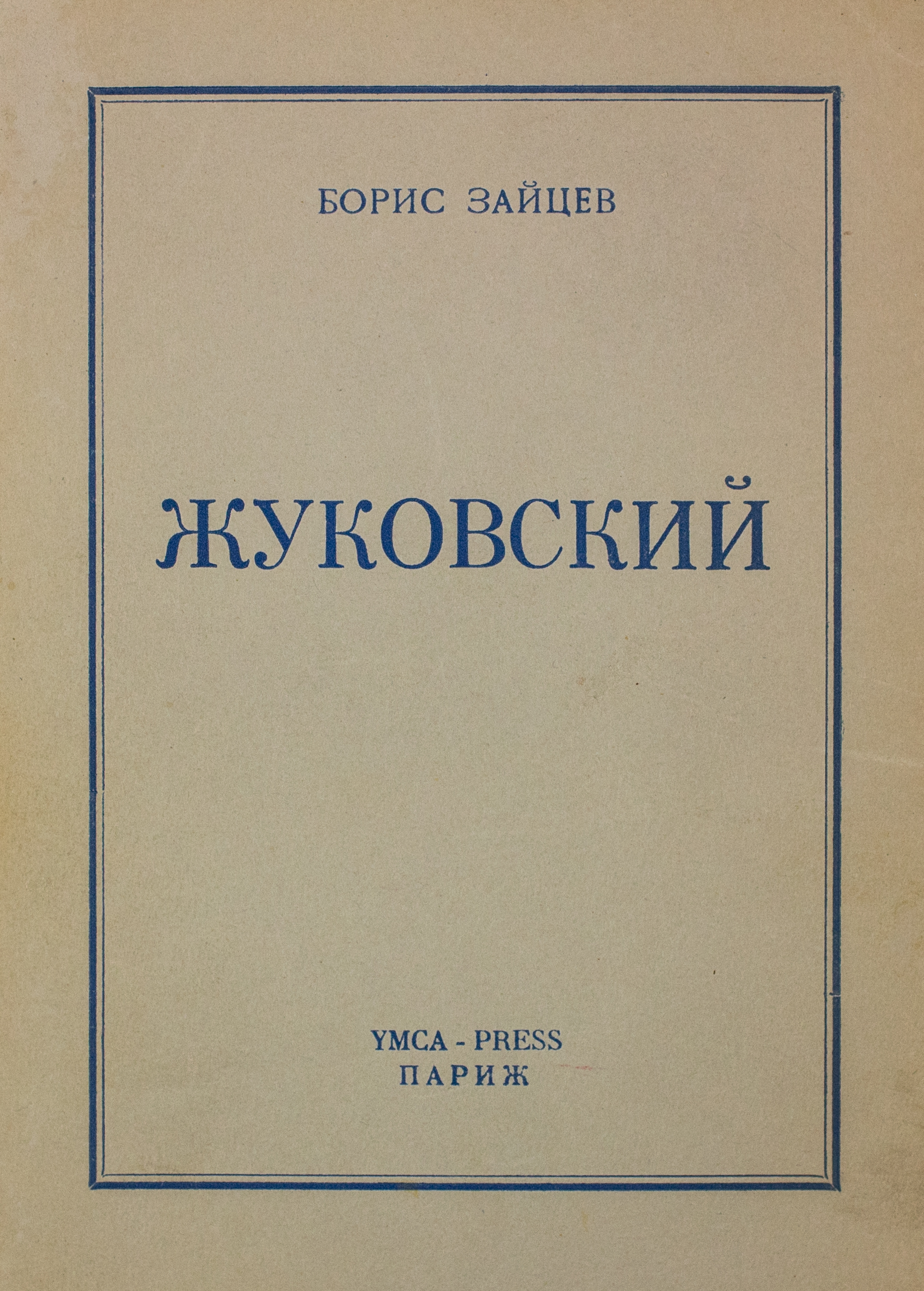 Lot 420 - ZAÏTSEV, Boris. La vie de Joukovski. Paris, YMCA press, 1951. Envoi autographe de [...]