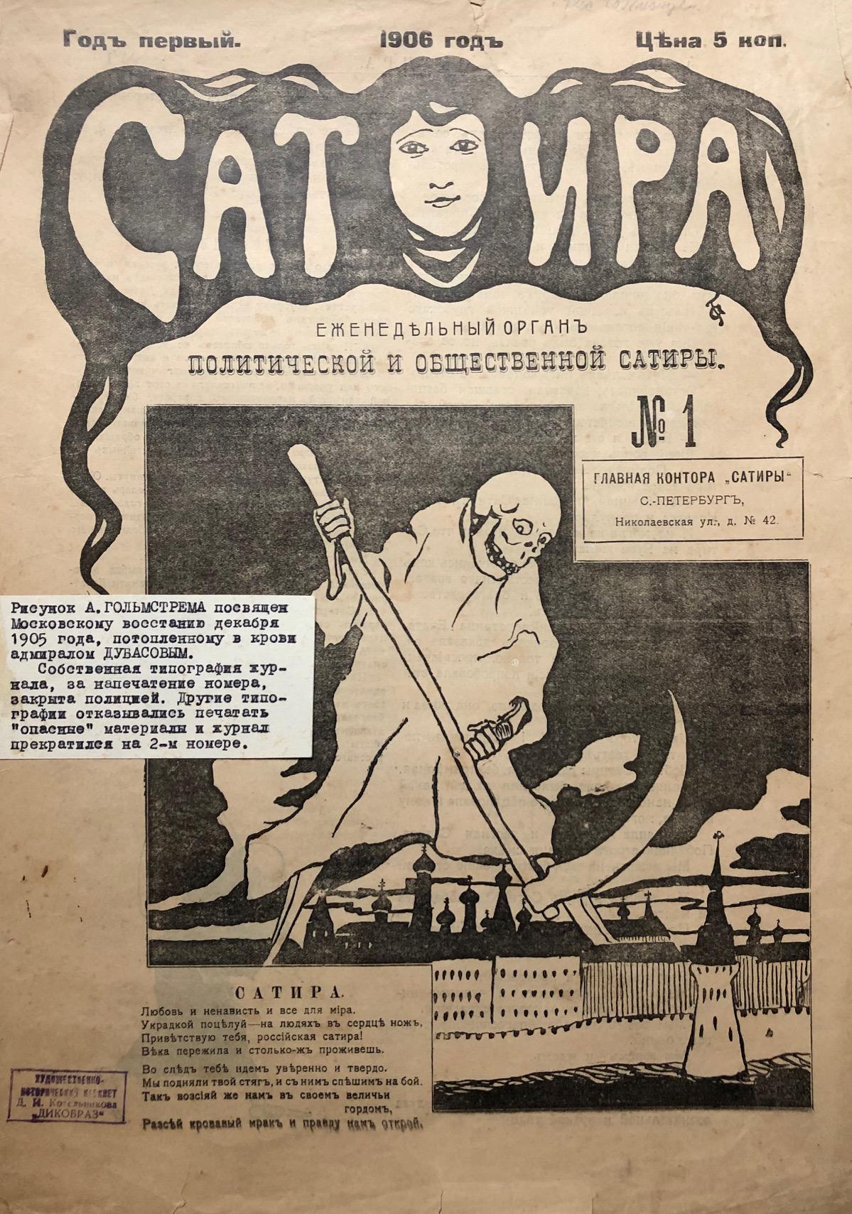 Lot 500 - La satire. Dessin de A. Holmstrem. 1906. Сатира: Художественный [...]