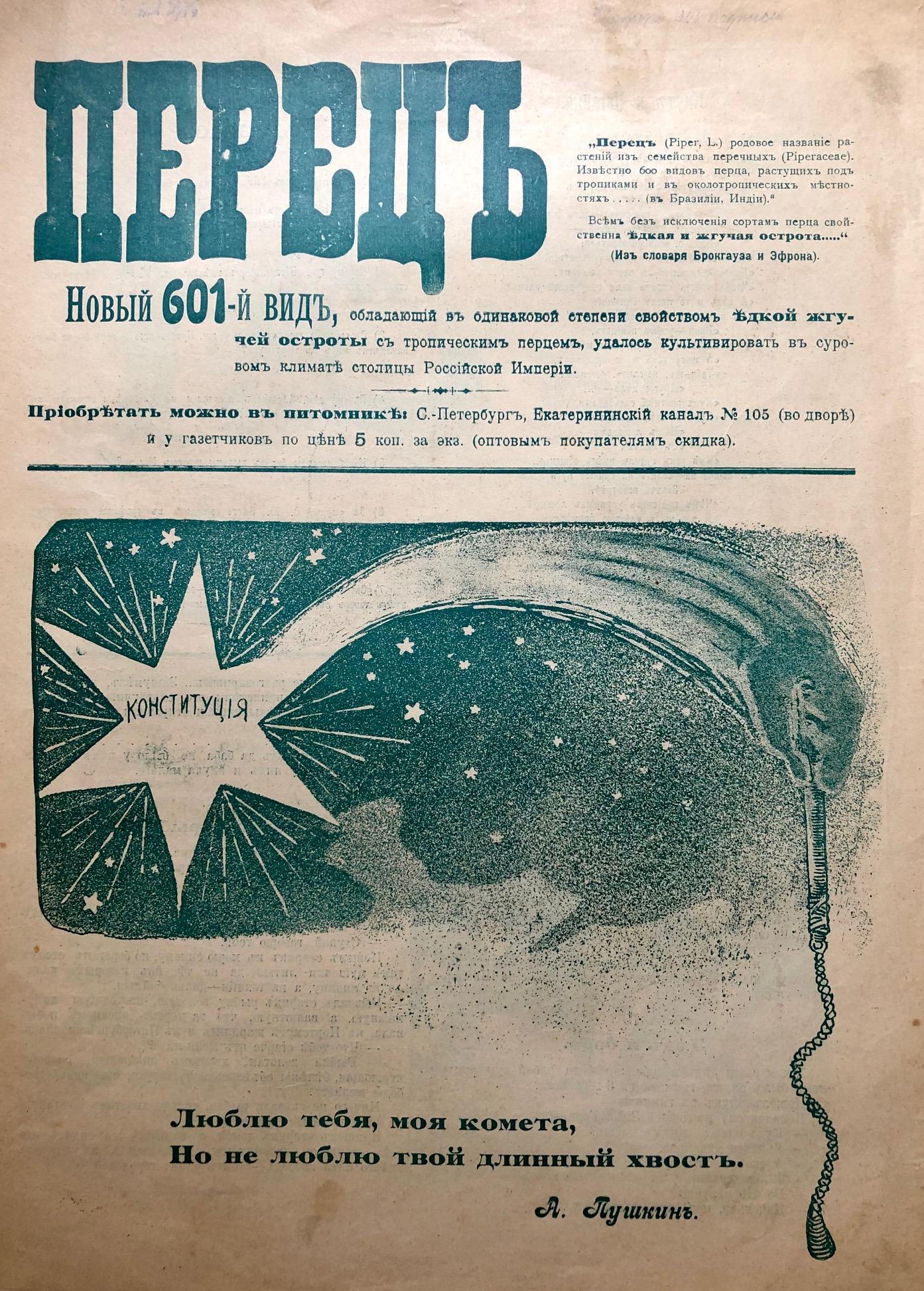 Lot 494 - Le poivre. Перец. 1906 г., № 1. (сборник). Издатель А. [...]